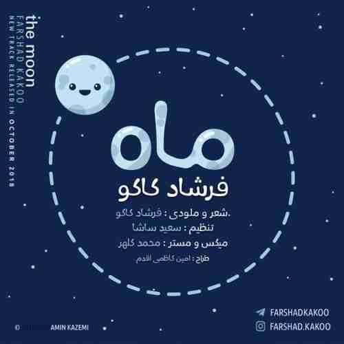 دانلود آهنگ جدید فرشاد کاکو به نام ماه عکس جدید فرشاد کاکو عکس ها و موزیک های جدید فرشاد کاکو