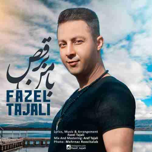 دانلود آهنگ جدید فاضل تجلی به نام با من برقص عکس جدید فاضل تجلی عکس ها و موزیک های جدید فاضل تجلی