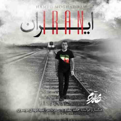 دانلود آهنگ جدید حامد مقدم به نام ایران عکس جدید حامد مقدم عکس ها و موزیک های جدید حامد مقدم