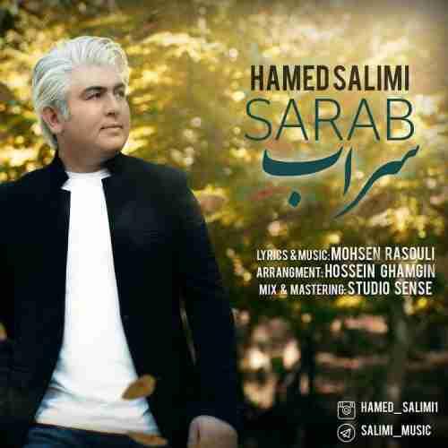 دانلود آهنگ جدید حامد سلیمی به نام سراب عکس جدید حامد سلیمی عکس ها و موزیک های جدید حامد سلیمی