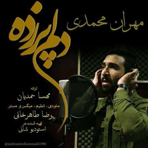 دانلود آهنگ جدید مهران محمدی به نام دلم پر زده عکس جدید مهران محمدی عکس ها و موزیک های جدید مهران محمدی