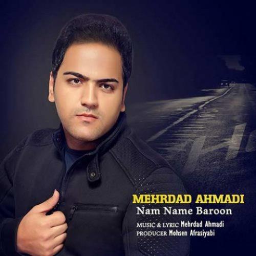 دانلود آهنگ جدید مهرداد احمدی به نام نم نم بارون عکس جدید مهرداد احمدی عکس ها و موزیک های جدید مهرداد احمدی
