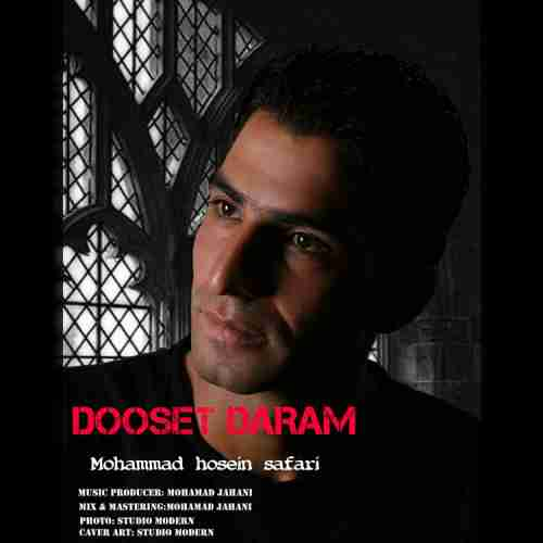 دانلود آهنگ جدید محمد حسین صفری به نام دوست دارم عکس جدید محمد حسین صفری عکس ها و موزیک های جدید محمد حسین صفری
