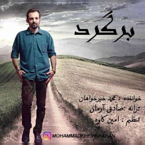 دانلود آهنگ جدید محمد خیرخواهان به نام برگرد عکس جدید محمد خیرخواهان عکس ها و موزیک های جدید محمد خیرخواهان