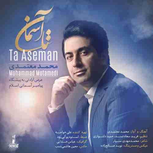 دانلود آهنگ جدید محمد معتمدی به نام تا آسمان عکس جدید محمد معتمدی عکس ها و موزیک های جدید محمد معتمدی