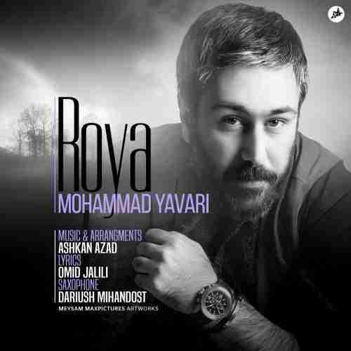 دانلود آهنگ جدید محمد یاوری به نام رویا عکس جدید محمد یاوری عکس ها و موزیک های جدید محمد یاوری