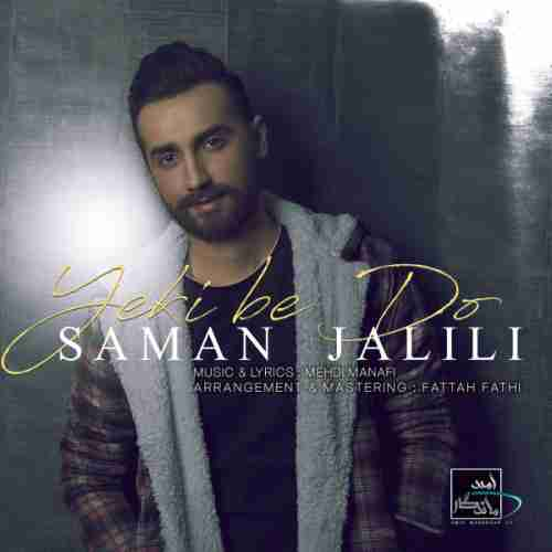 دانلود آهنگ جدید سامان جلیلی به نام یکی به دو عکس جدید سامان جلیلی عکس ها و موزیک های جدید سامان جلیلی