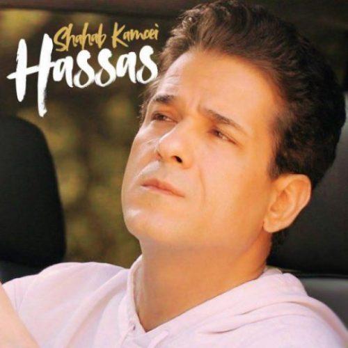 دانلود آهنگ جدید شهاب کامویی به نام حساس عکس جدید شهاب کامویی عکس ها و موزیک های جدید شهاب کامویی