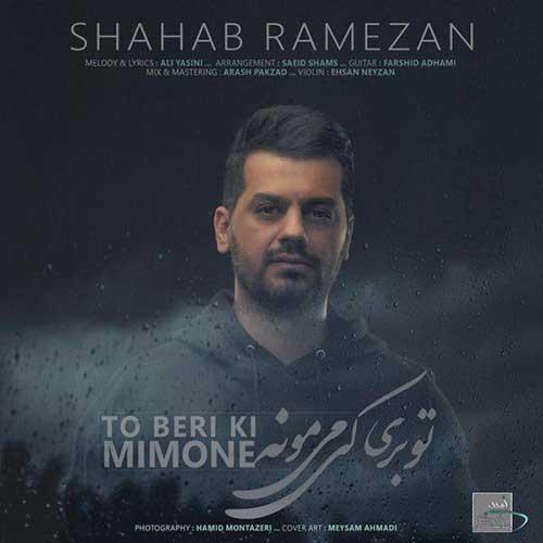 دانلود آهنگ جدید شهاب رمضان به نام تو بری کی میمونه عکس جدید شهاب رمضان عکس ها و موزیک های جدید شهاب رمضان