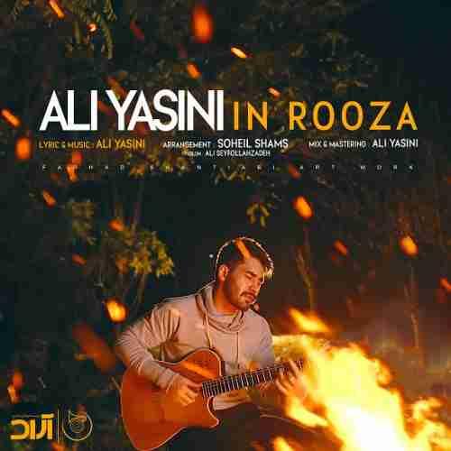 دانلود آهنگ جدید علی یاسینی به نام این روزا عکس جدید علی یاسینی عکس ها و موزیک های جدید علی یاسینی