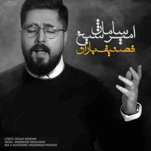 دانلود آهنگ جدید امیر سامان شیخ به نام تصنیف باران عکس جدید امیر سامان شیخ عکس ها و موزیک های جدید امیر سامان شیخ
