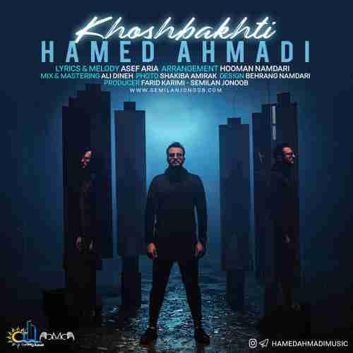 دانلود آهنگ جدید حامد احمدی به نام خوشبختی عکس جدید حامد احمدی عکس ها و موزیک های جدید حامد احمدی