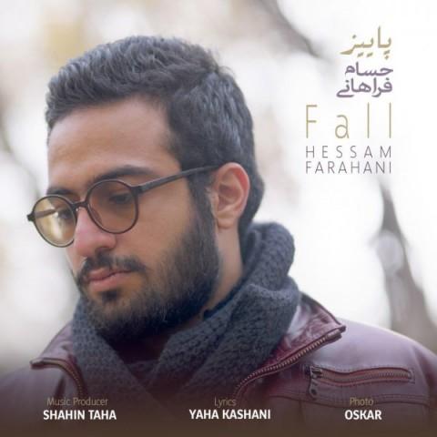 دانلود آهنگ جدید حسام فراهانی به نام پاییز عکس جدید حسام فراهانی عکس ها و موزیک های جدید حسام فراهانی