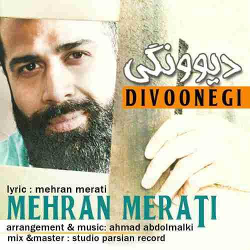دانلود آهنگ جدید مهران مرآتی به نام دیوونگی عکس جدید مهران مرآتی عکس ها و موزیک های جدید مهران مرآتی