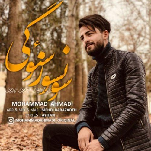 دانلود آهنگ جدید محمد احمدی به نام سونسوز سئوگی عکس جدید محمد احمدی عکس ها و موزیک های جدید محمد احمدی