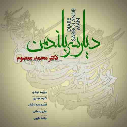 دانلود آهنگ جدید محمد معصوم به نام دیار سربلند من عکس جدید محمد معصوم عکس ها و موزیک های جدید محمد معصوم