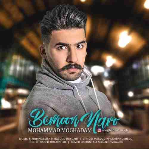 دانلود آهنگ جدید محمد مقدم به نام بمون نرو عکس جدید محمد مقدم عکس ها و موزیک های جدید محمد مقدم