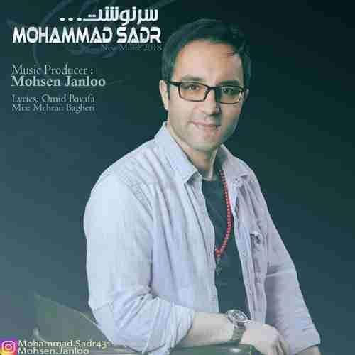 دانلود آهنگ جدید محمد صدر به نام سرنوشت عکس جدید محمد صدر عکس ها و موزیک های جدید محمد صدر