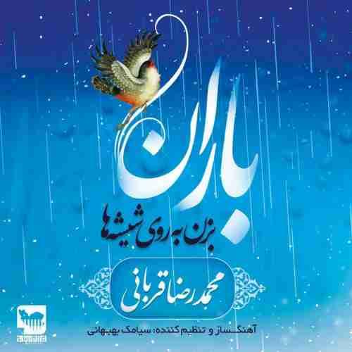 دانلود آهنگ جدید محمدرضا قربانی به نام باران عکس جدید محمدرضا قربانی عکس ها و موزیک های جدید محمدرضا قربانی
