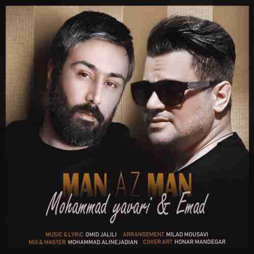 دانلود آهنگ جدید عماد و محمد یاوری به نام من از من عکس جدید عماد و محمد یاوری عکس ها و موزیک های جدید عماد و محمد یاوری