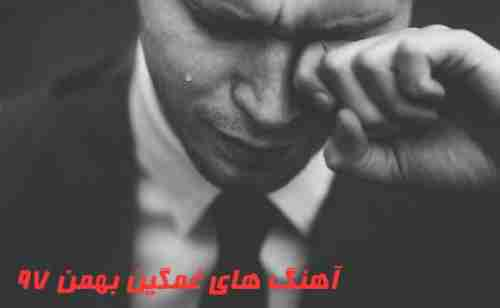 آهنگ غمگین بهمن 97