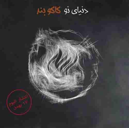 کاکو بند دنیای نو آلبوم جدید