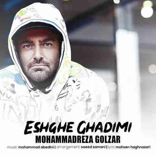 دانلود آهنگ جدید محمدرضا گلزار به نام عشق قدیمی عکس جدید محمدرضا گلزار عکس ها و موزیک های جدید محمدرضا گلزار