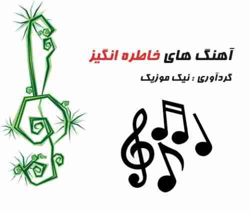 آهنگ های خاطره انگیر ایرانی