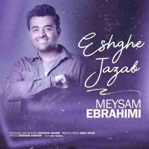 دانلود آهنگ جدید میثم ابراهیمی به نام عشق جذاب عکس جدید میثم ابراهیمی عکس ها و موزیک های جدید میثم ابراهیمی