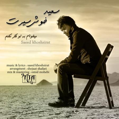 آهنگ جدید و زیبای سعید خوش سیرت به نام میخوام به تو فکر نکنم