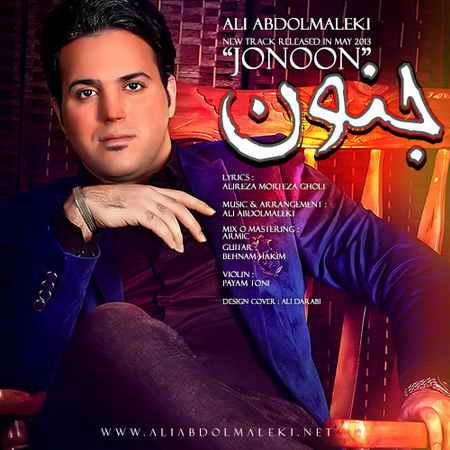 جنون با صدای علی عبدالمالکی