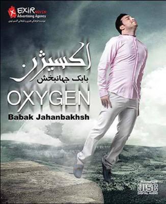 اکسیژن