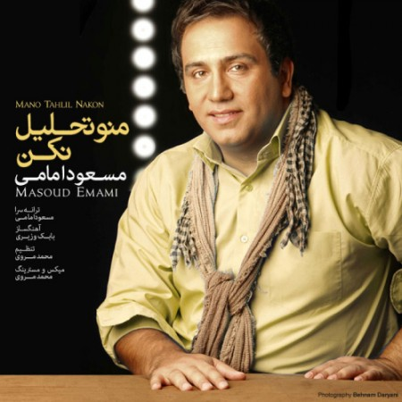 Masoud Emami - Mano Tahlil Nakon