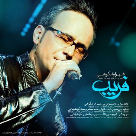 دانلود اهنگ جدید سامان جلیلی مهر92