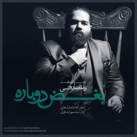 رضا صادقی بغض دوباره آهنگ جدید