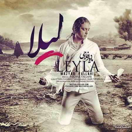 مازیار فلاحی به نام لیلا