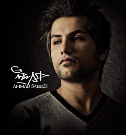 احمد سعیدی بنام تقصیر منه