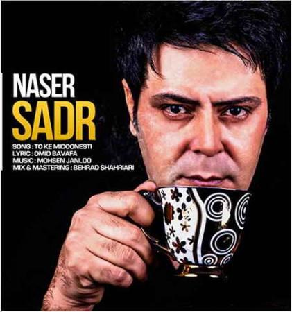 ناصر صدر به نام تو که میدونستی