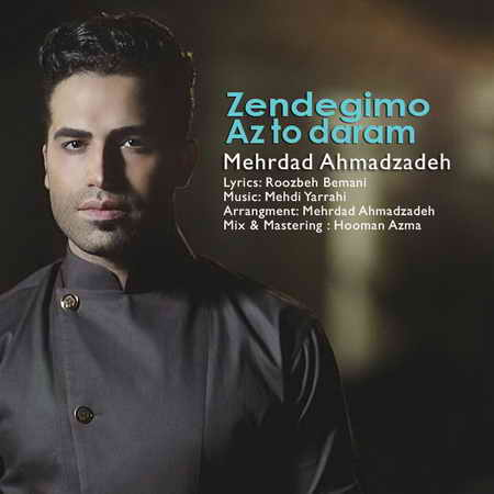 مهرداد احمدزاده با نام زندگیمو از تو دارم