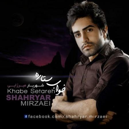 شهریار میرزایی به نام خواب ستاره