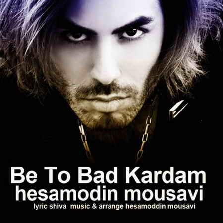 حسام الدین موسوی به نام به تو بد کردم