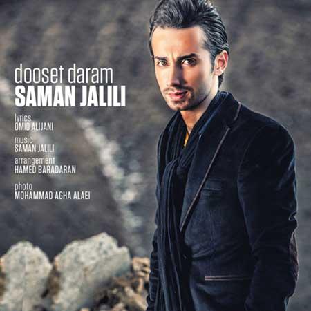 سامان جلیلی به نام دوست دارم