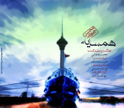 محسن چاوشی به نام همسایه