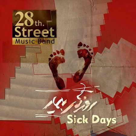 گروه خیابان ۲۸ به نام روزهای بیمار