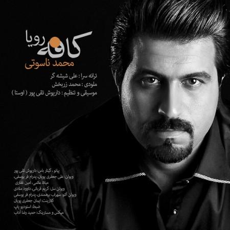 آهنگ جدید و بسیار زیبای محمد ناسوتی به نام کافه رویا