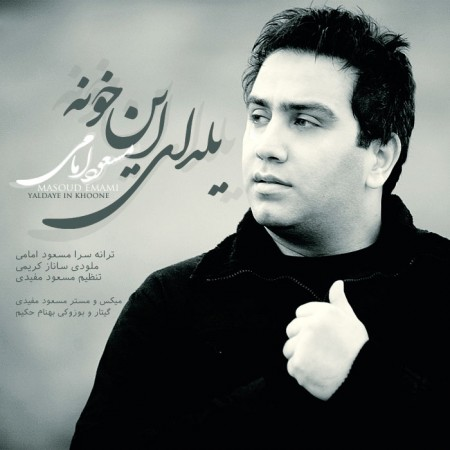 مسعود امامی – یلدای این خونه