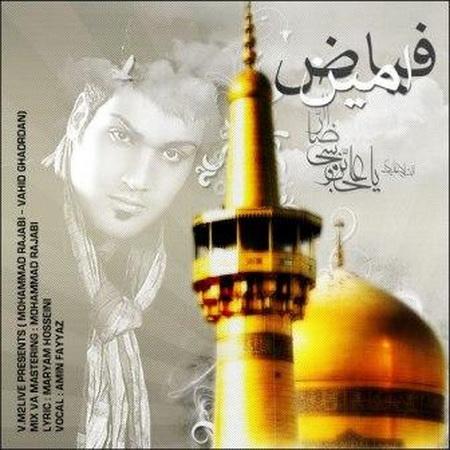 امین فیاض به نام ستاره ی بهشتی