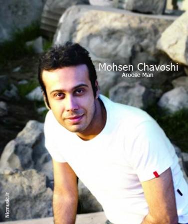 عروس من با صدای محسن چاوشی