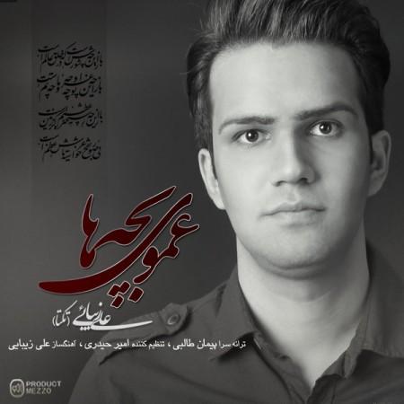 علی زیبایی به نام عموی بچه ها