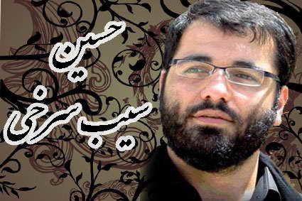 حاج حسین سیب سرخی به نام سقای حرم
